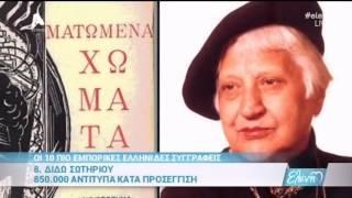 Οι 10 πιο εμπορικές Ελληνίδες συγγραφείς -