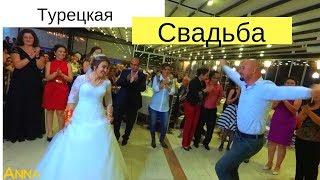 Турецкая свадьба. Выкуп невесты и традиционные танцы. Турция 2018