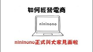 【nininono的誕生】如何經營電商平台?告訴你們眉眉角角!
