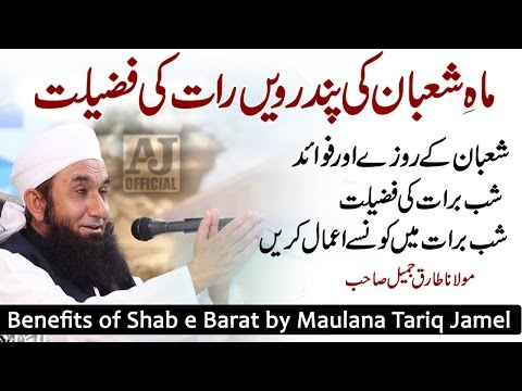 How to Spend [ Shab e Barat ] by Maulana Tariq Jameel latest bayan 2017 | Shaban 15th Night
