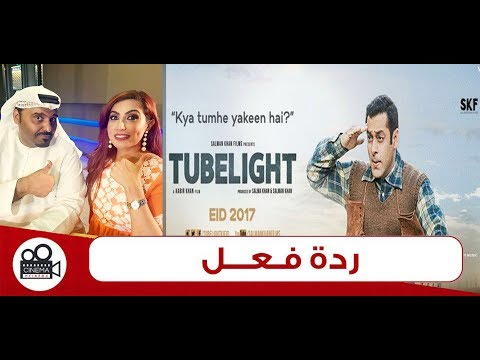 Thumbnail: Arab & Pakistani Reaction to TUBELIGHT TRAILER| Salman Khan | سلمان خان