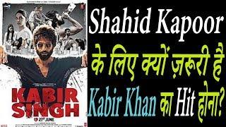 Shahid Kapoor के लिए क्यों ज़रूरी है 'Kabir Khan' का Hit होना ??