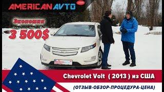 Доставка авто из США отзывы и обзор Chevrolet Volt от реального владельца. Американ Авто