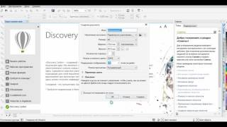 Урок 1. Интефейс Corel Draw X7