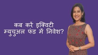 Mutual Fund Tips by Experts – Debt Funds or Equity Funds?