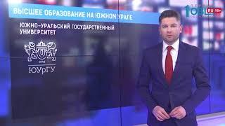 Высшее образование на Южном Урале