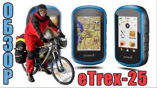 обзор: навигатор Garmin eTrex Touch 25