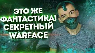 WARFACE.СЕКРЕТ от АДМИНОВ ПАСХАЛКА против ЮТУБЕРОВ