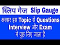 Slip Gauge important Questions with Answer for iti Trade students