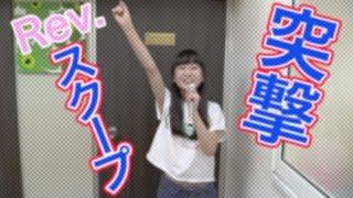Rev. from DVLのオールナイトニッポンwは毎週月曜日19時配信♪ 番組メー...
