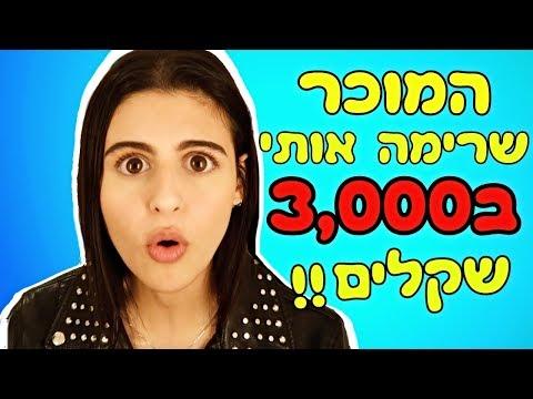 מכרו לי אייפון *מזוייף* ב3,000 ש״ח!!!!! סטורי טיים