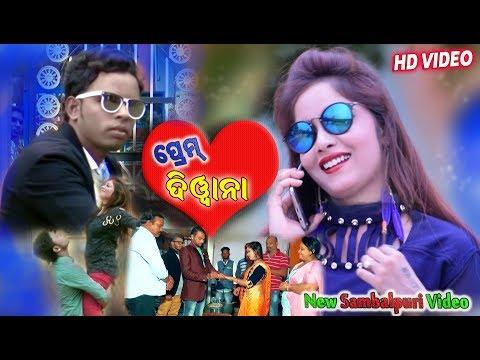Prem Diwana (Dusmanta Suna) New Sambalpuri HD Video 2017