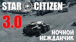 Star Citizen - Ночной нежданчик! :)