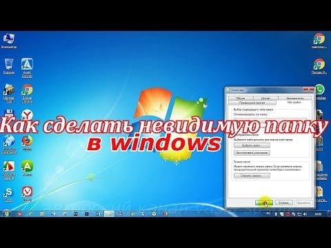 Как сделать невидимую папку в Windows.Как найти скрытую папку на компьютере