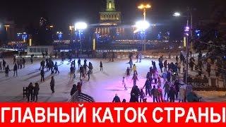 Каток на ВДНХ зимой. Каток в Москве на ВДНХ