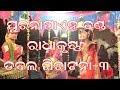 Radha Krushna Double Ghicha Tana New Sambalpuri DANDA NRUTYA ll part-3 II Mp3