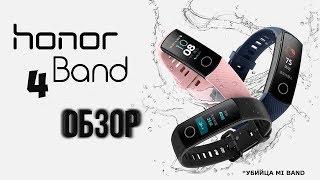 Обзор Honor Band 4 за 29$ - Убийца Xiaomi Mi Band 3