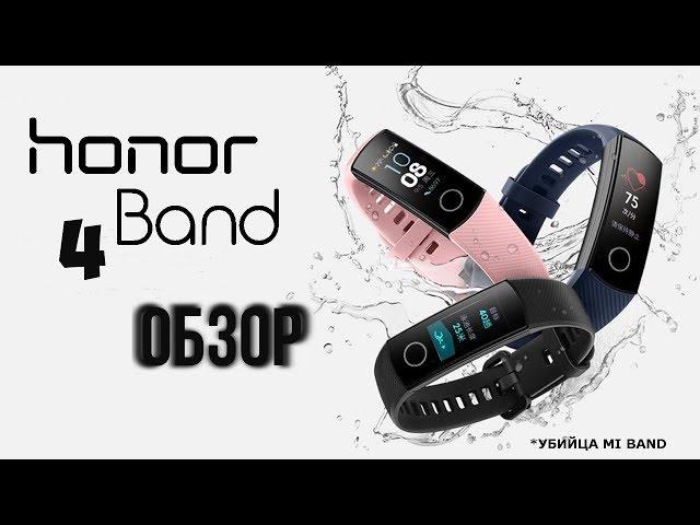 ????? Honor Band 4 ?? 29$ - ?????? Xiaomi Mi Band 3