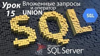 SQL Урок 15 | Вложенные запросы и оператор UNION | Для Начинающих