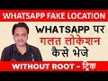 How to Send Fake Location on WhatsApp in Android - Prank With Friends