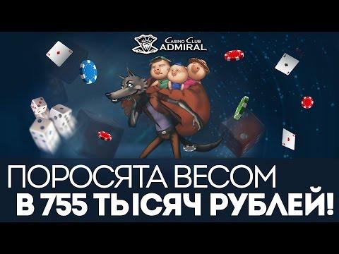 Видео Адмирал казино онлайн официальный игровой клуб казино адмирал