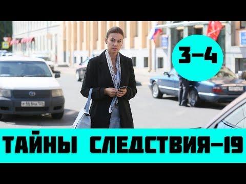 ТАЙНЫ СЛЕДСТВИЯ 19 СЕЗОН 3 СЕРИЯ (сериал, 2019) Анонс