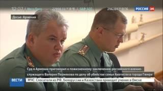 Российский солдат, убивший семью в Гюмри, сядет пожизненно