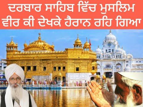 Muslim-Veer-Ne-Darbar-Sahib-Vich-Aisa-Ki-Dekhya-Hairan-Rhe-Gaya-Bhai-Guriqbal-Singh-Ji