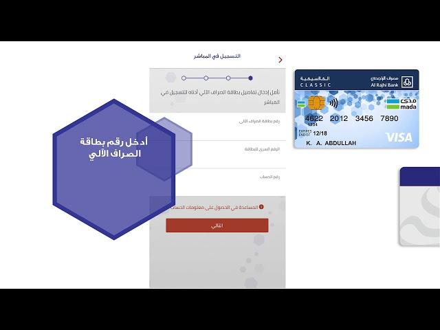 كيفية فتح حساب المباشر للافراد الراجحي 1442 عرب 360