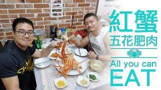 釜山螃蟹天堂~CP值爆表!紅蟹吃到飽與伍班長燒肉