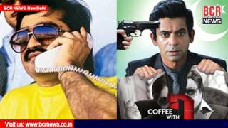 Dawood Ibrahim Threaten to Producer and Director of Coffey with D Movie | Samacahr 24x7