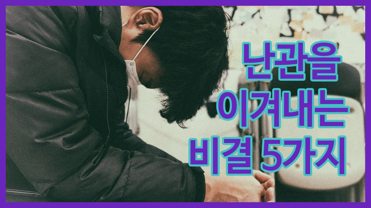 [ #리말리기 ] 5.목회적 난관을 이겨내는 비결_김형국 목사
