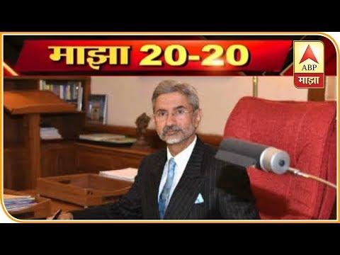 Majha 20-20   माझा 20-20   सकाळच्या घडामोडींचा वेगवान आढावा   ABP Majha