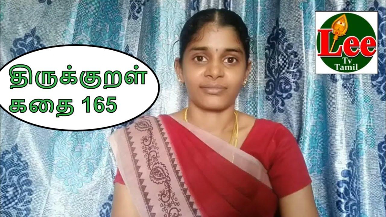 திருக்குறள் கதை165 | Tamil | Lee Tv Tamil | Tamil Speech Story | Thirukkural Story