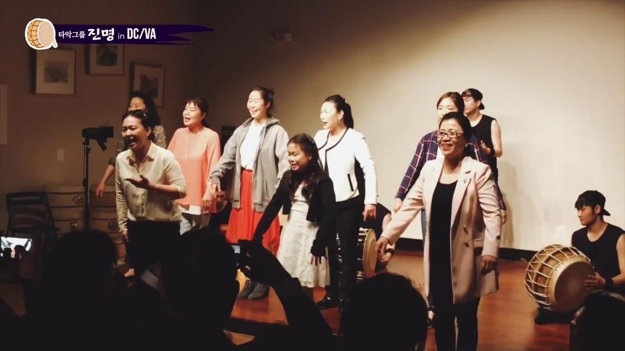 워싱턴 '소리청' & 타악그룹 '진명 - 진도아리랑 05072018