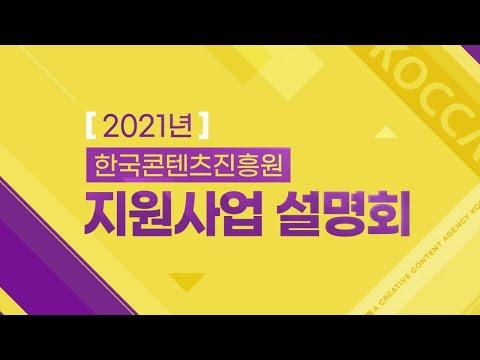 [ 2021 한국콘텐츠진흥원 지원사업 설명회 ] 공통세션 (2/3) 콘텐츠산업 동향 & 중점 추진방향