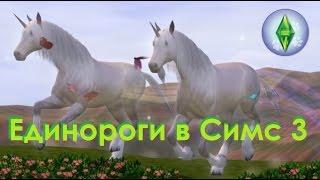 The Sims 3 Питомцы: Где найти Единорога и его особенности