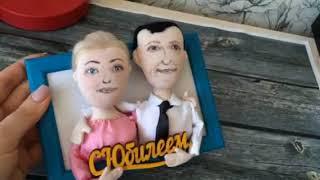 Оригинальный подарок на годовщину свадьбы