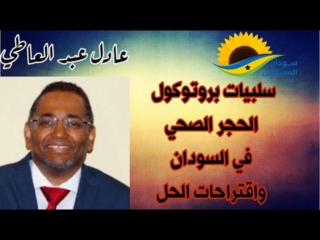 سلبيات بروتوكول الحجر الصحي في السودان واقتراحات الحلول