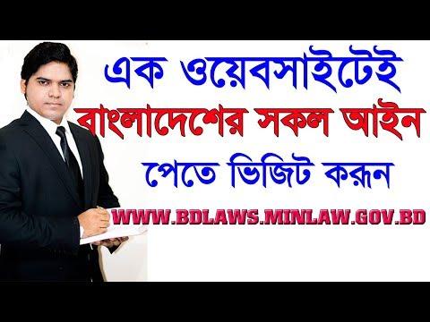 Laws Of Bangladesh একসাথে বাংলাদেশের সকল আইন একটি সাইটে Get All The BDLaws in A Single WebSite