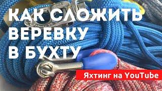 Сворачиваем веревку в бухту Школа яхтинга IYT Яхтинг для начинающих
