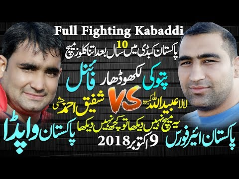 Biggest Kabaddi Match in History Pakistan Air Force vs Pakistan Wapda final kabaddi match 4kHD