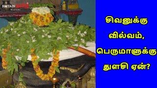 Thulasi and Vilvam | சிவனுக்கு வில்வம், பெருமாளுக்கு துளசி ஏன்? | Britain Tamil Bakthi