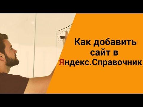 Как добавить сайт в Яндекс Справочник