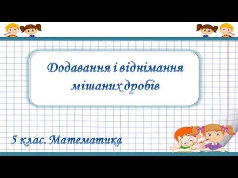 5 клас. Математика. Додавання і віднімання мішаних дробів