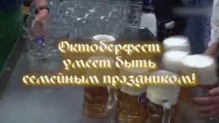 Октоберфест в Суханово Парк(, 2015-09-10T13:02:09.000Z)