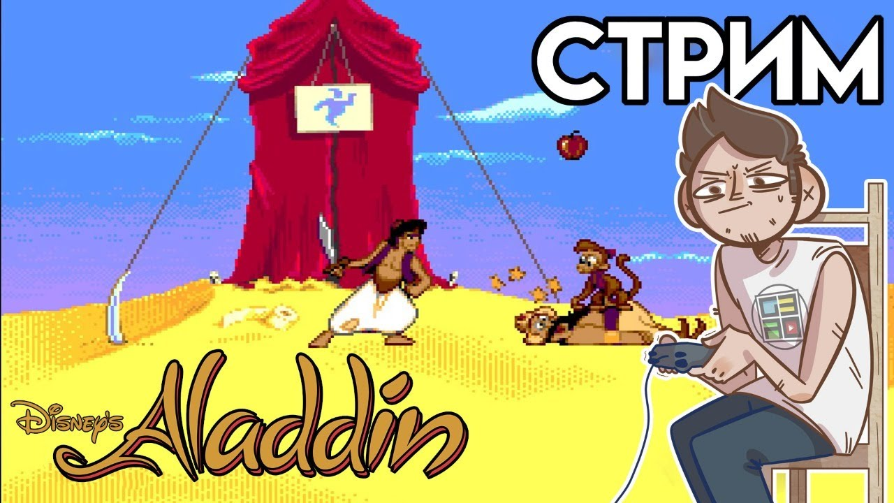 Disney Classic Games Aladdin and the Lion King - Вечерний СТРИМ