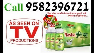 Call 09582396721 sharab mukti dava