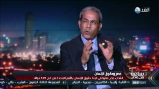 وكيل لجنة حقوق الإنسان: العفو الدولية تتربص بمصر