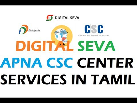 DIGITAL SEVA - APNA CSC CENTER SERVICES IN TAMIL